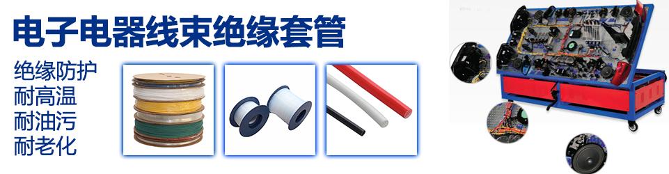 热缩管,热缩套管专业供应商